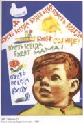 Vintage Russian poster - Kid's painting 1961